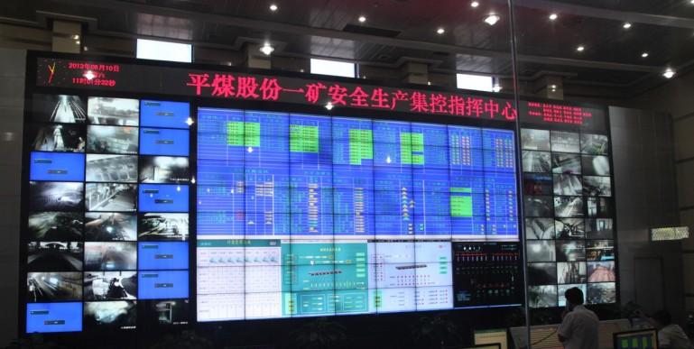 平煤股份一矿数字程控调度系统