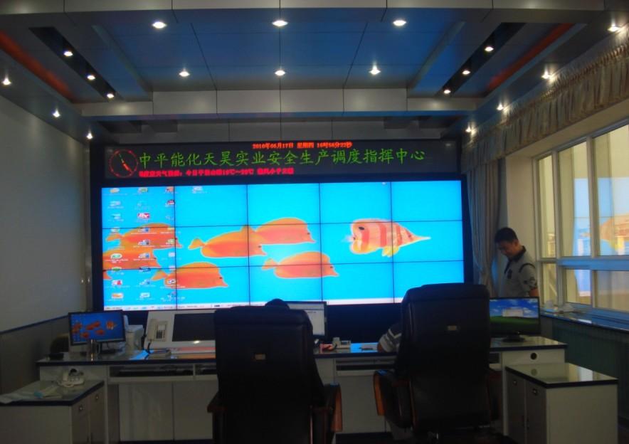 中平能化天昊实业调度网络监控指挥系统