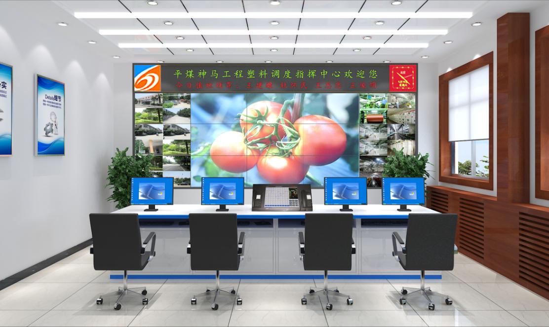 平顶山神马工程塑料有限责任公司调度大屏指挥系统