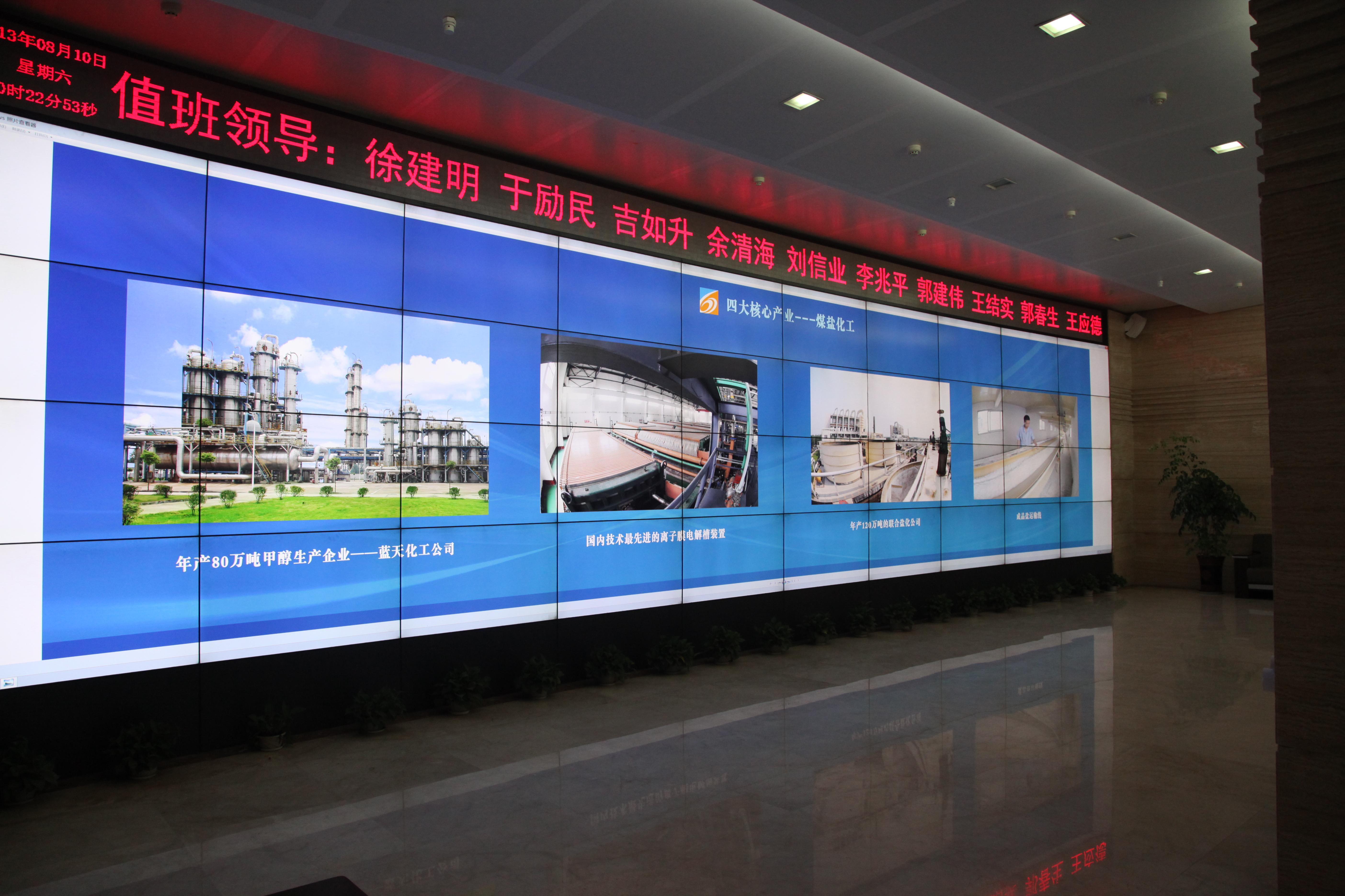 中平能化总调度室视频联动调度监控指挥系统