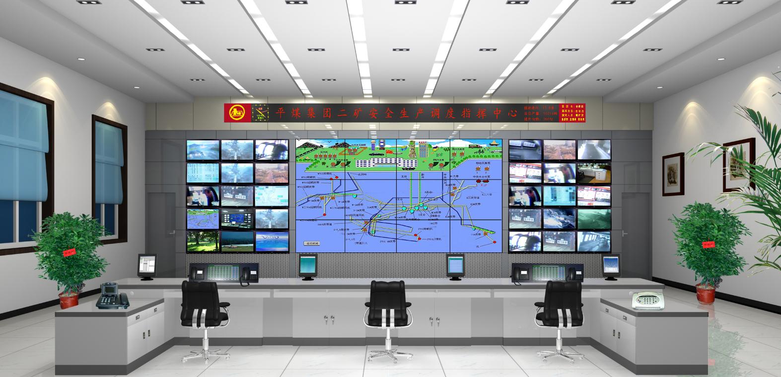 平煤股份二矿多媒体调度监控指挥系统